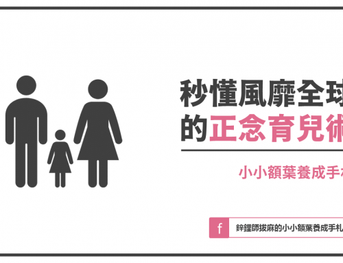 現代父母必備育兒術-正念育兒