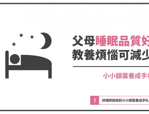 提升睡眠品質懶人包