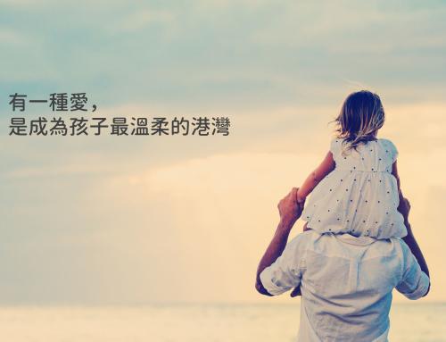 「嫁不出去又如何?老爸養妳一輩子!」–有一種愛是成為孩子最溫柔的港灣