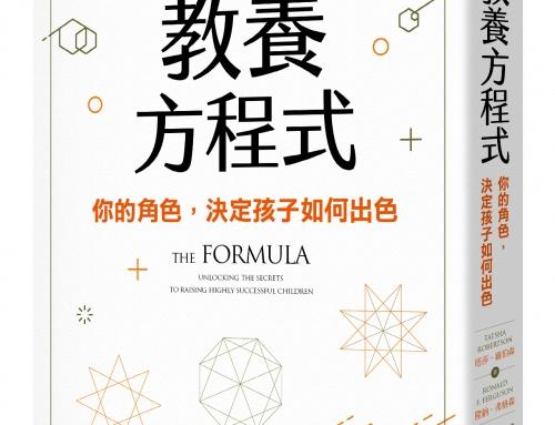 好書推薦《教養方程式:你的角色,決定孩子如何出色》