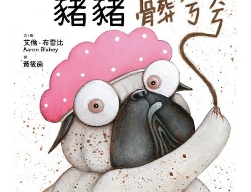 繪本推薦《豬豬髒兮兮》