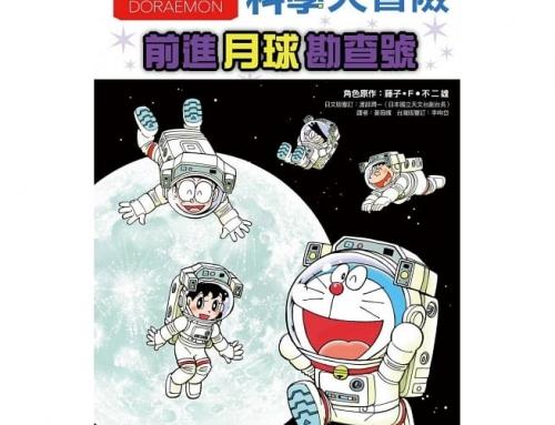 繪本推薦《哆啦A夢科學大冒險1:前進月球勘查號》