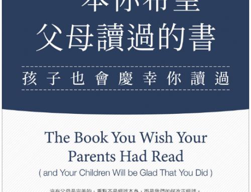 好書推薦《一本你希望父母讀過的書》
