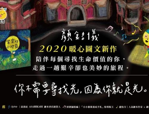 台灣原創繪本推薦《樂樂的小燈籠》